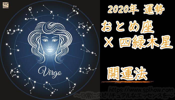 【開運アドバイス】おとめ座×四緑木星【2020年】のアイキャッチ画像
