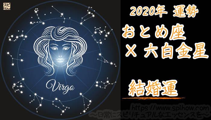 【結婚運】おとめ座×六白金星【2020年】のアイキャッチ画像
