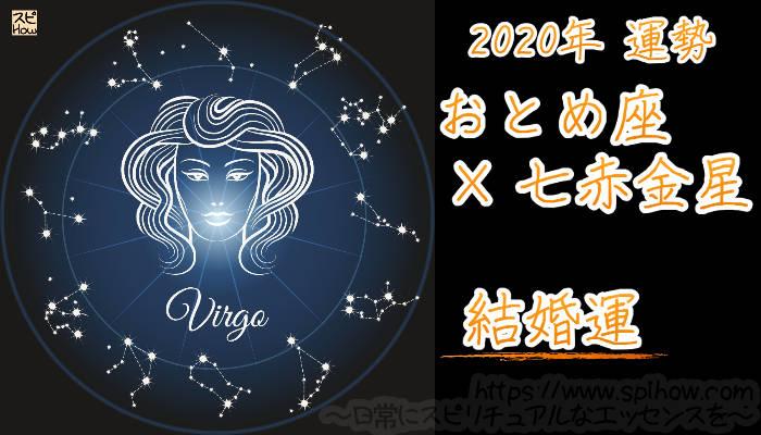 【結婚運】おとめ座×七赤金星【2020年】のアイキャッチ画像