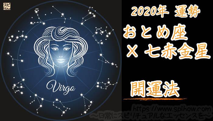 【開運アドバイス】おとめ座×七赤金星【2020年】のアイキャッチ画像