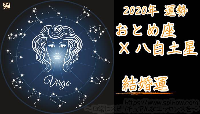 【結婚運】おとめ座×八白土星【2020年】のアイキャッチ画像