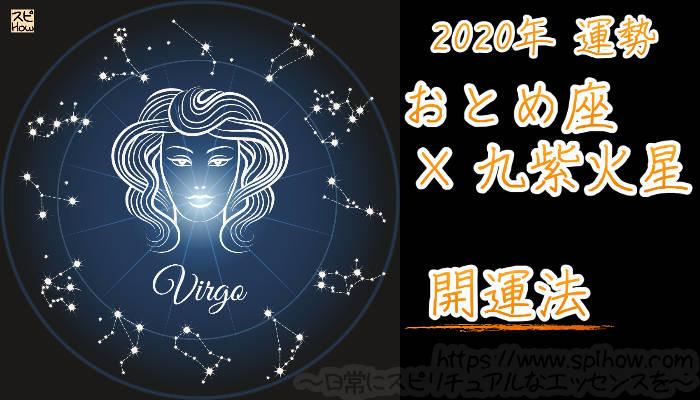 【開運アドバイス】おとめ座×九紫火星【2020年】のアイキャッチ画像