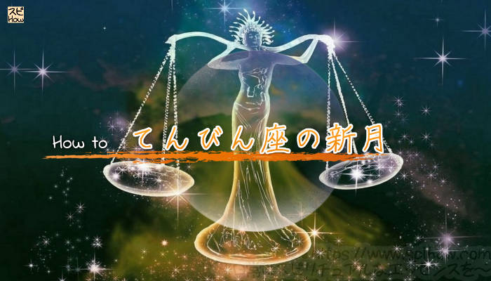 てんびん座の新月に開運する方法!てんびん座の新月は美を磨こうのアイキャッチ画像