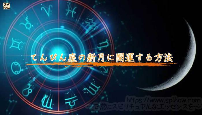てんびん座の新月に開運する方法のアイキャッチ画像