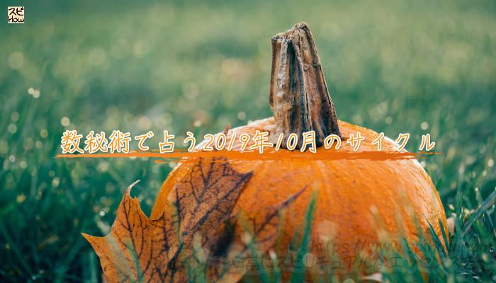 数秘術で占う2019年10月のサイクルのアイキャッチ画像