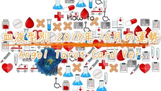 2019年10月の無料タロット占い!血液型別に開運への道をタロット占いで知る方法のアイキャッチ画像