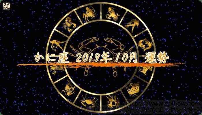 2019年10月のあなたの運勢!かに座の運勢は?のアイキャッチ画像