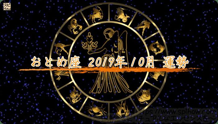2019年10月のあなたの運勢!おとめ座の運勢は?のアイキャッチ画像