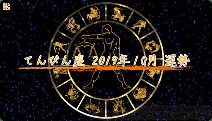2019年10月のあなたの運勢!てんびん座の運勢は?のアイキャッチ画像