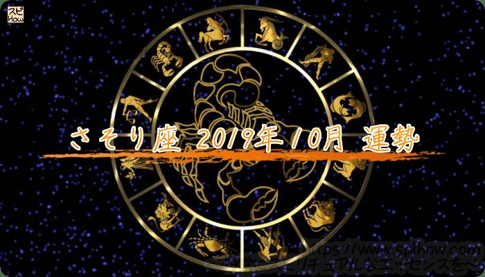 2019年10月のあなたの運勢!さそり座の運勢は?のアイキャッチ画像