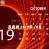 【2019年10月の運勢を知り開運する方法】各星座ごとに西洋占星術で占う10月のあなたの運勢は!?のアイキャッチ画像