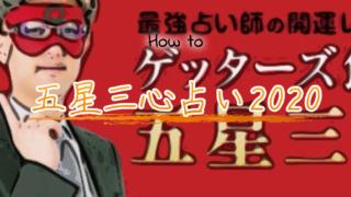 ゲッターズ飯田の五星三心占いで2020年も開運する方法のアイキャッチ画像