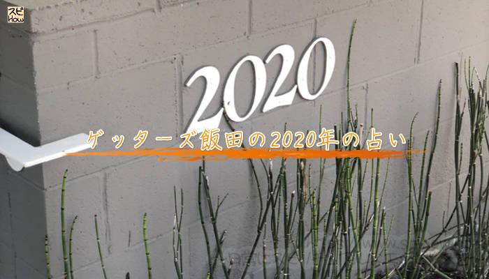 ゲッターズ飯田の2020年の占いのアイキャッチ画像