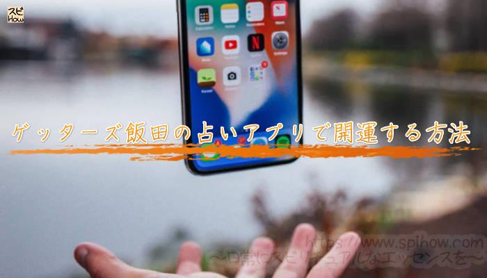 ゲッターズ飯田の占いアプリで2020年開運する方法のアイキャッチ画像
