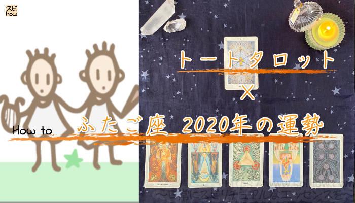 2020年の占い!「12星座占い×トートタロット」で知るふたご座の運勢のアイキャッチ画像