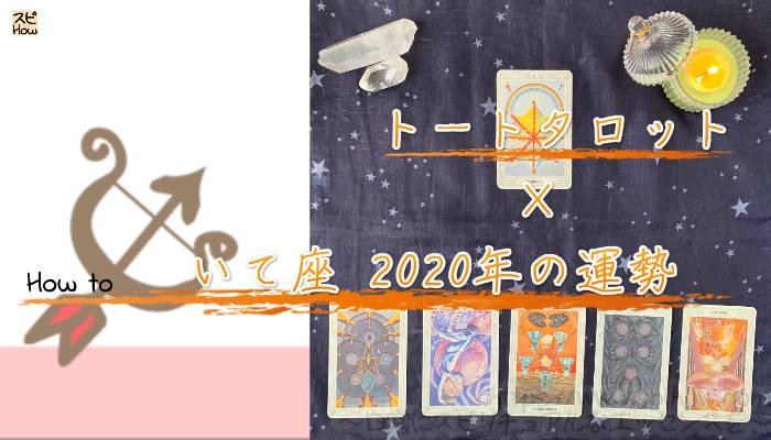 2020年の占い!「12星座占い×トートタロット」で知るいて座の運勢のアイキャッチ画像