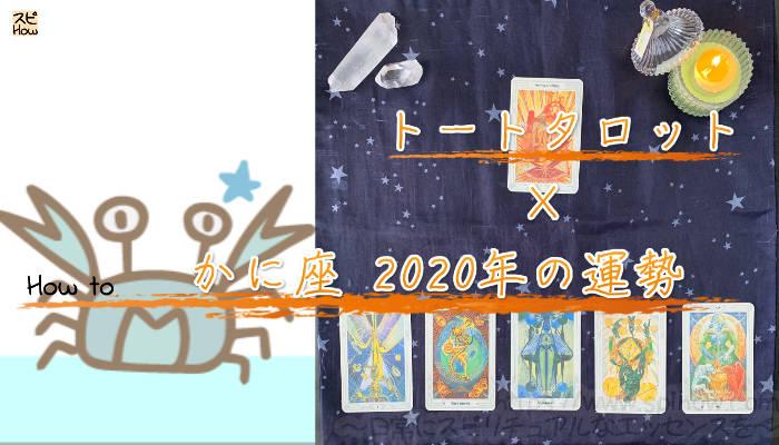 2020年の占い!「12星座占い×トートタロット」で知るかに座の運勢のアイキャッチ画像