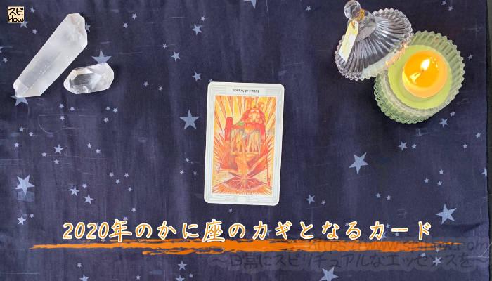 2020年のかに座の占い!カギとなるカード「ワンドのプリンス 熱狂」のアイキャッチ画像