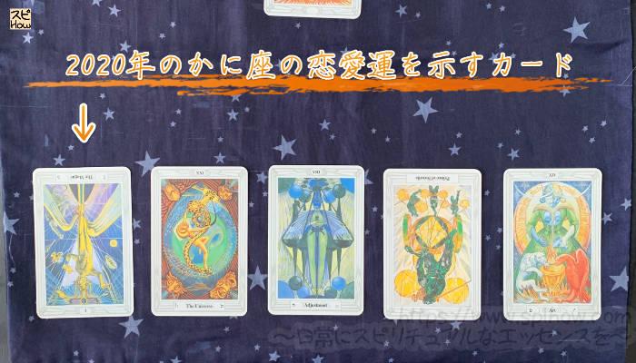 2020年のかに座の占い!恋愛運 「魔術師 The Magus 行為」のアイキャッチ画像