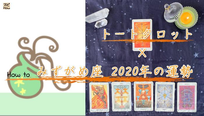 2020年の占い!「12星座占い×トートタロット」で知るみずがめ座の運勢のアイキャッチ画像