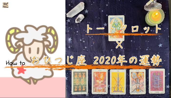 2020年の占い!「12星座占い×トートタロット」で知るおひつじ座の運勢のアイキャッチ画像