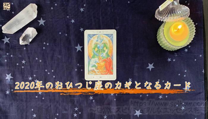 2020年のおひつじ座の占い!カギとなるカード「アート Art 統合」のアイキャッチ画像