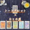 2020年の占い!「12星座占い×トートタロット」で知るおとめ座の運勢のアイキャッチ画像