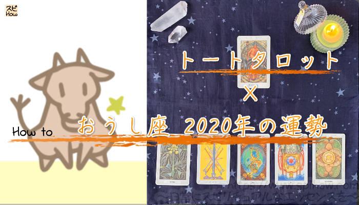 2020年の占い!「12星座占い×トートタロット」で知るおうし座の運勢のアイキャッチ画像