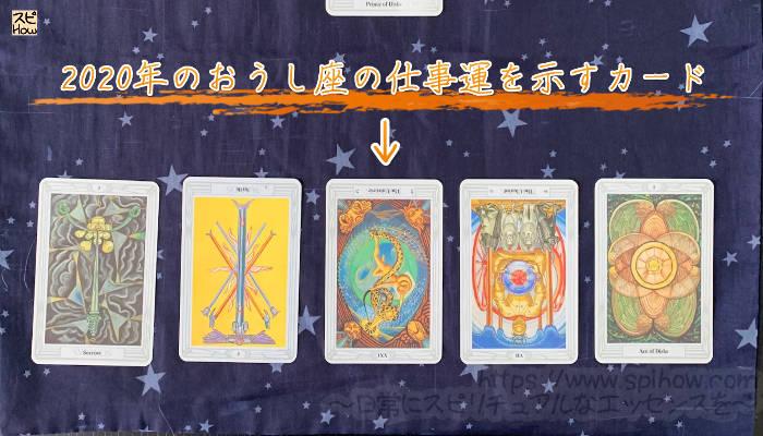 2020年のおうし座の占い!仕事運 「宇宙 The Universe 完結」のアイキャッチ画像