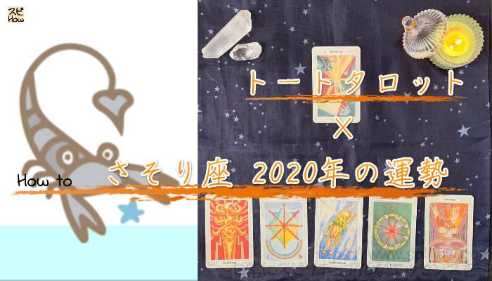 2020年の占い!「12星座占い×トートタロット」で知るさそり座の運勢のアイキャッチ画像