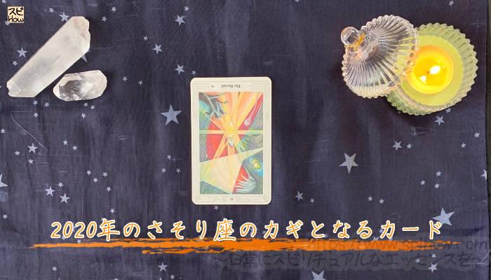 2020年のさそり座の占い!カギとなるカード「隠者The Hermit 我が道を行く」のアイキャッチ画像