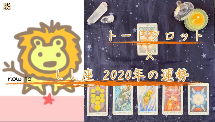 2020年の占い!「12星座占い×トートタロット」で知るしし座の運勢のアイキャッチ画像
