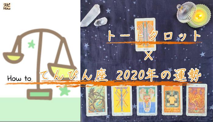 2020年の占い!「12星座占い×トートタロット」で知るてんびん座の運勢のアイキャッチ画像
