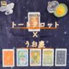 2020年の占い!「12星座占い×トートタロット」で知るうお座の運勢のアイキャッチ画像
