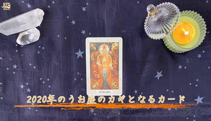 2020年のうお座の占い!カギとなるカード「教皇 The Hierophant 理解」のアイキャッチ画像