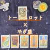 2020年の占い!「12星座占い×トートタロット」で知るやぎ座の運勢のアイキャッチ画像
