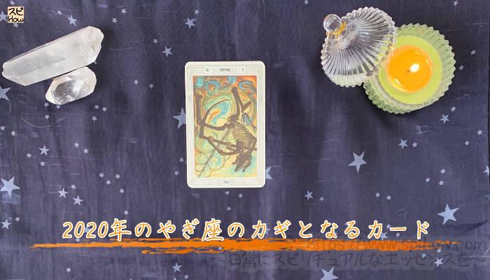 2020年のやぎ座の占い!カギとなるカード 「死 Death 」のアイキャッチ画像