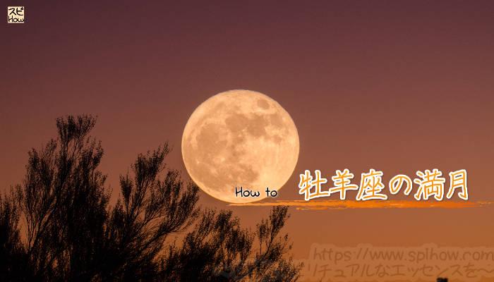 牡羊座の満月にチャンスと出会い開運する方法のアイキャッチ画像