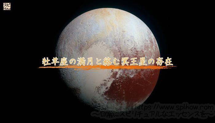 牡羊座の満月と絡む冥王星の存在のアイキャッチ画像