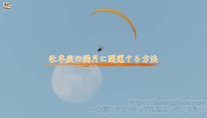 牡羊座の満月に開運する方法のアイキャッチ画像