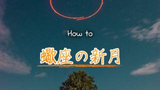 蠍座の新月に開運する方法!秘めた願望を掘り起こそうのアイキャッチ画像