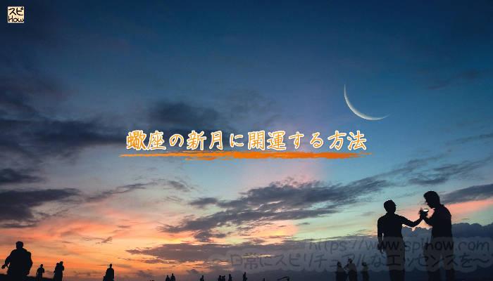蠍座の新月に開運する方法のアイキャッチ画像