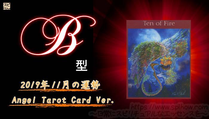 B型のあなたへ!2019年11月に開運するタロットカードからのメッセージ ten of fire 火の10のカード画像
