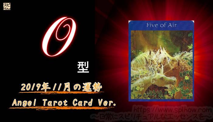 O型のあなたへ!2019年11月に開運するタロットカードからのメッセージ six of fire 火の6のカード画像