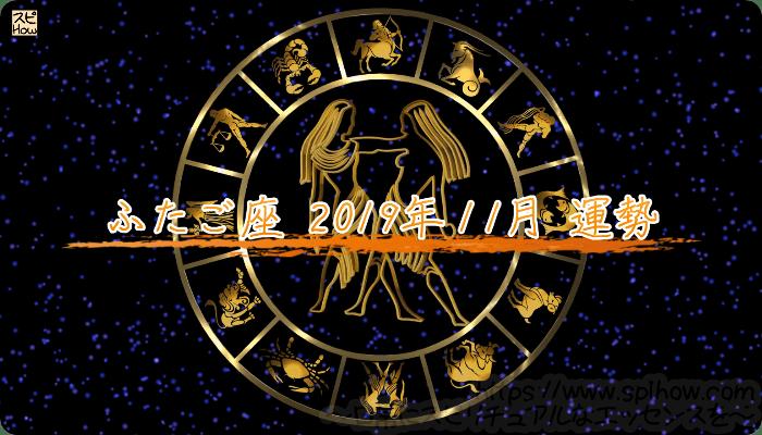 2019年11月のあなたの運勢!ふたご座の運勢は?のアイキャッチ画像