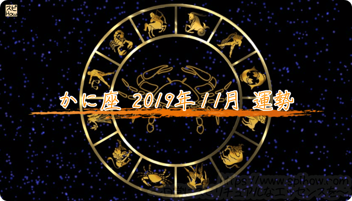 2019年11月のあなたの運勢!かに座の運勢は?のアイキャッチ画像