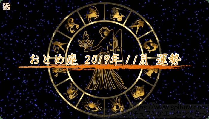 2019年11月のあなたの運勢!おとめ座の運勢は?のアイキャッチ画像