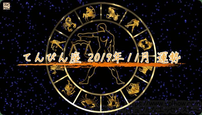 2019年11月のあなたの運勢!てんびん座の運勢は?のアイキャッチ画像
