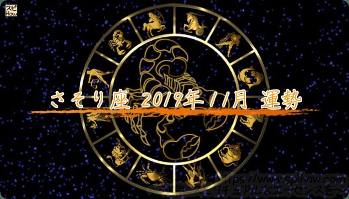 2019年11月のあなたの運勢!さそり座の運勢は?のアイキャッチ画像