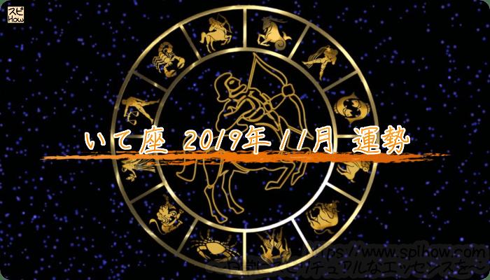 2019年11月のあなたの運勢!いて座の運勢は?のアイキャッチ画像